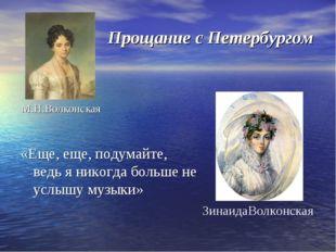Прощание с Петербургом «Еще, еще, подумайте, ведь я никогда больше не услышу