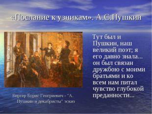 «Послание к узникам». А.С.Пушкин Тут был и Пушкин, наш великий поэт; я его да