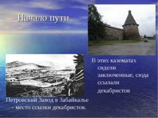 Начало пути Петровский Завод в Забайкалье - место ссылки декабристов. В этих