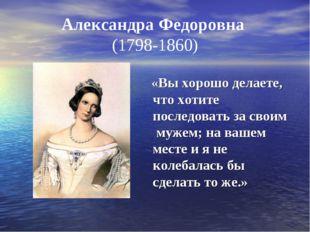 Александра Федоровна (1798-1860) «Вы хорошо делаете, что хотите последовать з