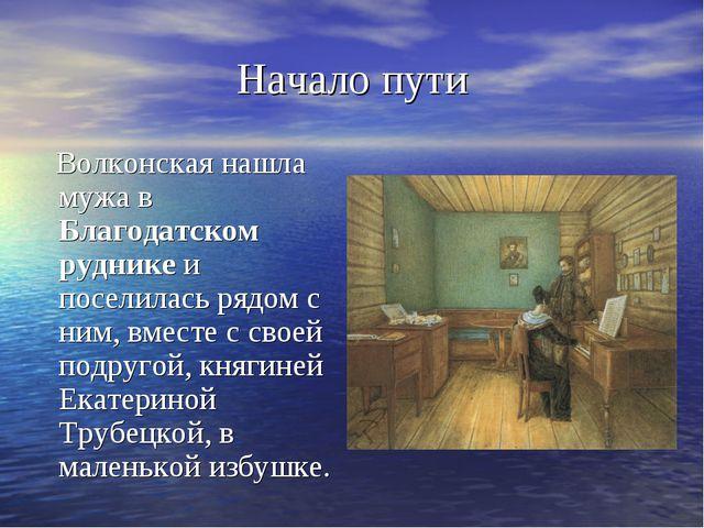 Начало пути Волконская нашла мужа в Благодатском руднике и поселилась рядом с...