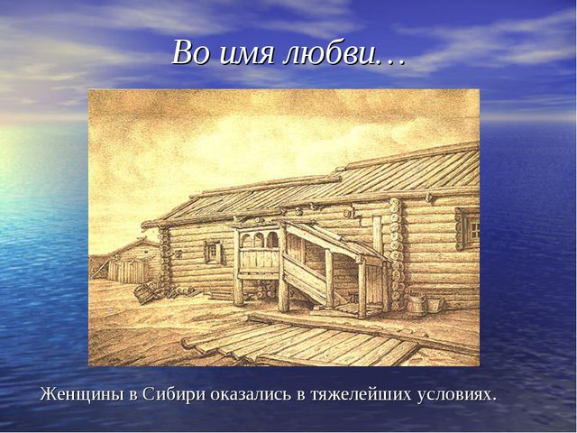 Во имя любви… Женщины в Сибири оказались в тяжелейших условиях.