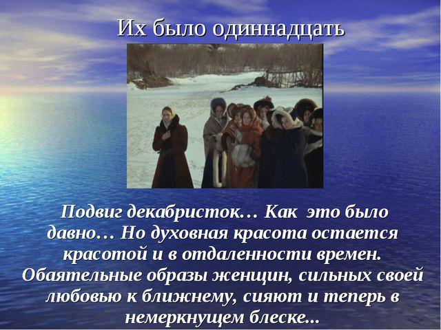 Их было одиннадцать Подвиг декабристок… Как это было давно… Но духовная красо...