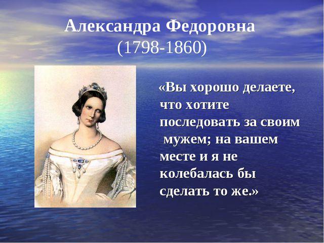 Александра Федоровна (1798-1860) «Вы хорошо делаете, что хотите последовать з...