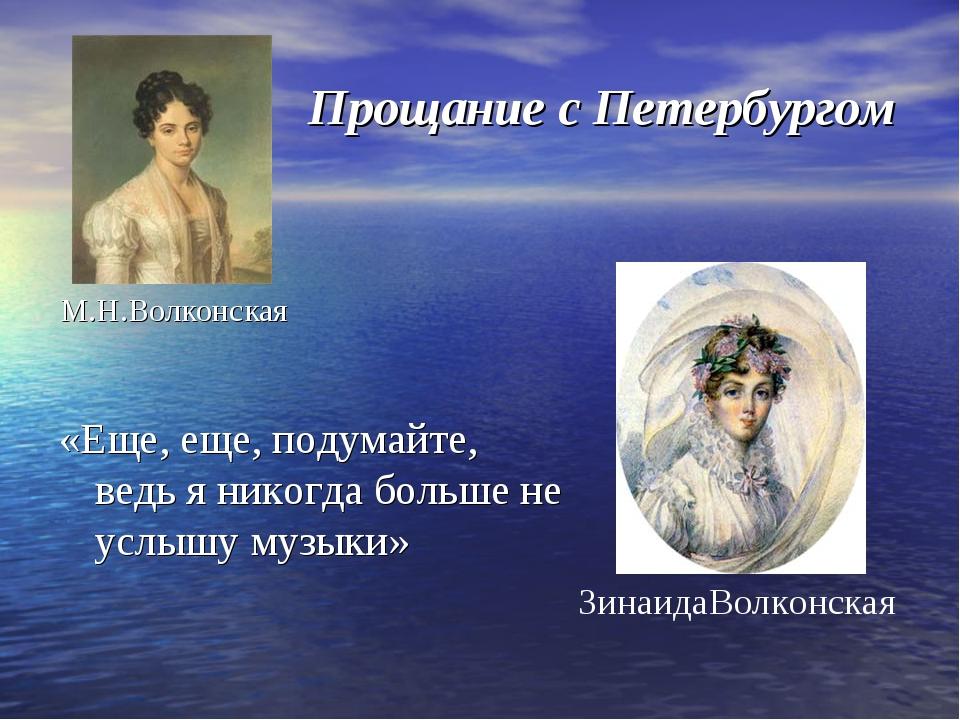 Прощание с Петербургом «Еще, еще, подумайте, ведь я никогда больше не услышу...