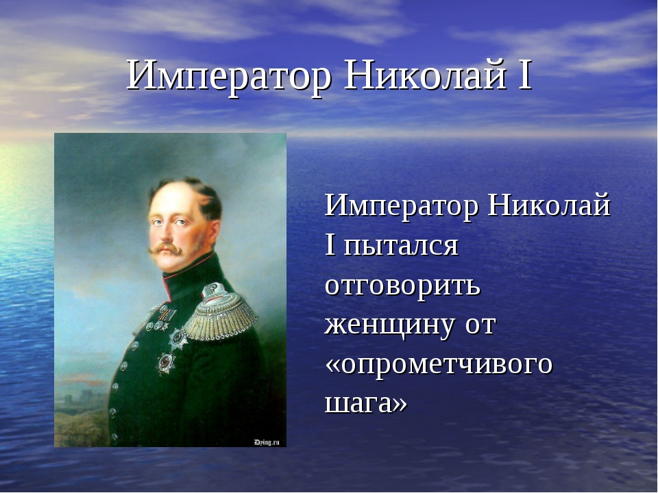 Император Николай I Император Николай I пытался отговорить женщину от «опроме...
