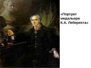 «Портрет медальера К.А. Леберехта»