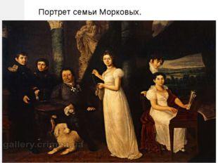 Портрет семьи Морковых.