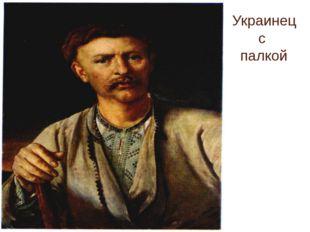 Украинец с палкой