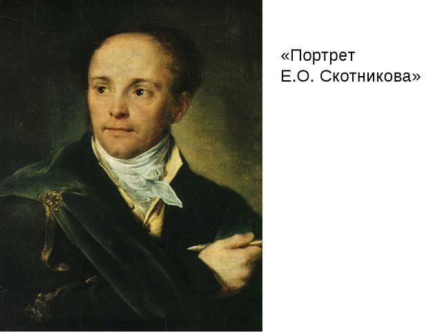 «Портрет Е.О. Скотникова»
