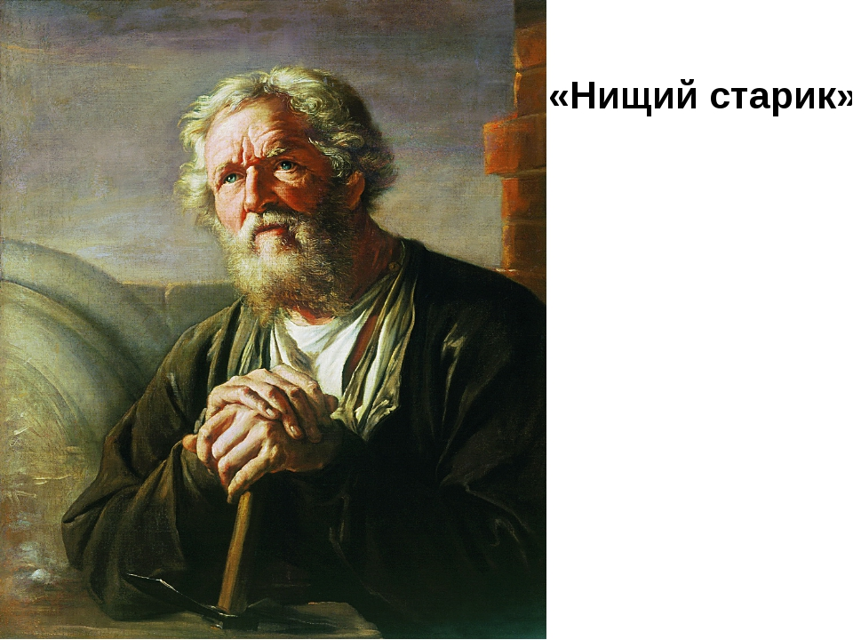 «Нищий старик»