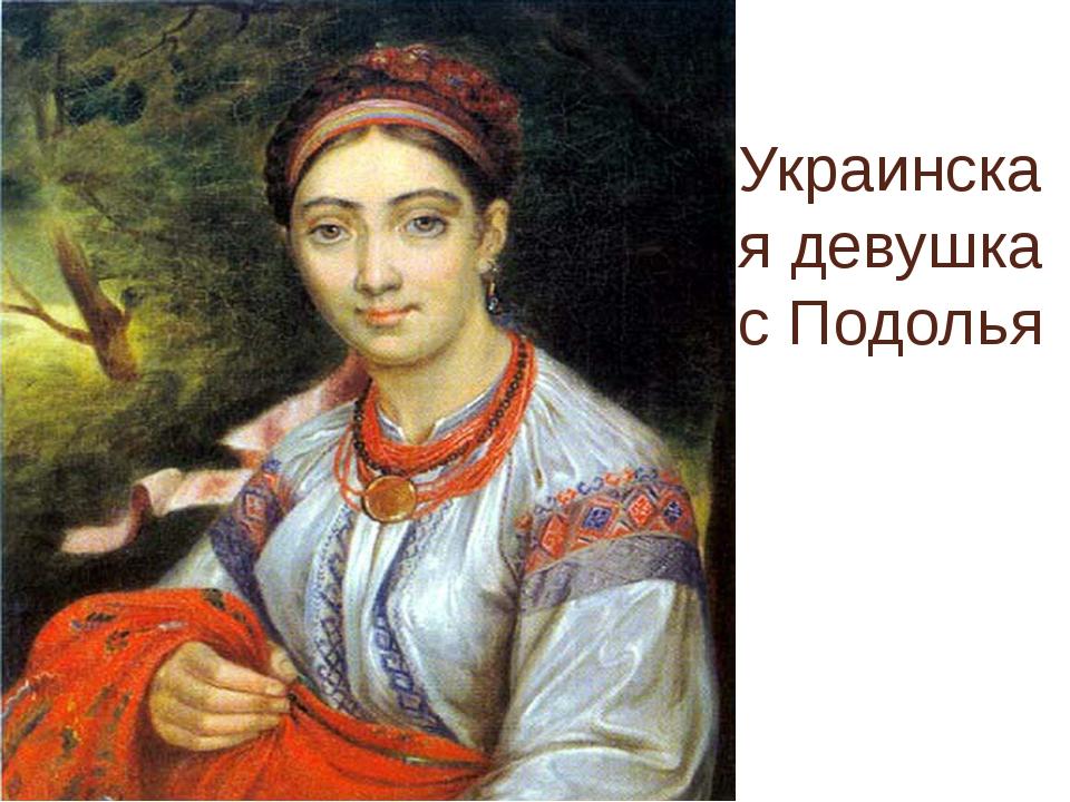 Украинская девушка с Подолья