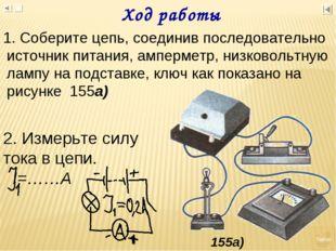 1. Соберите цепь, соединив последовательно источник питания, амперметр, низко