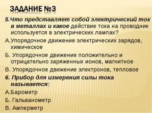 5.Что представляет собой электрический ток в металлах и какое действие тока н