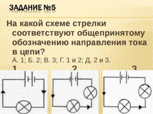 На какой схеме стрелки соответствуют общепринятому обозначению направления то