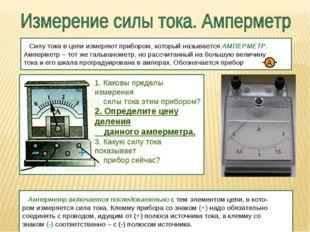 Силу тока в цепи измеряют прибором, который называется АМПЕРМЕТР. Амперметр