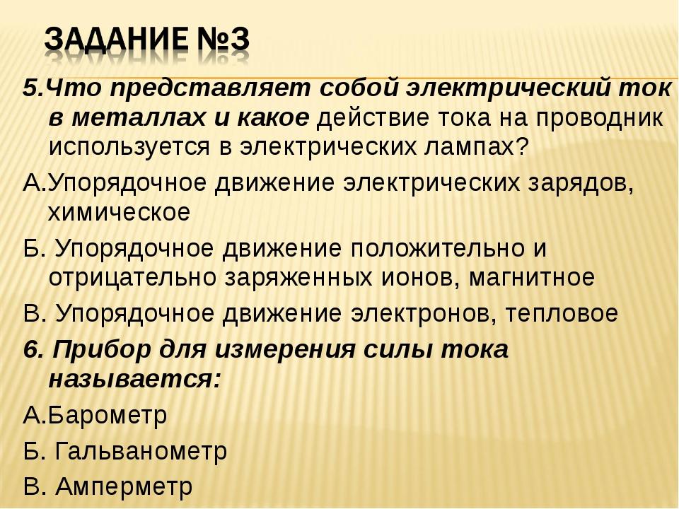 5.Что представляет собой электрический ток в металлах и какое действие тока н...