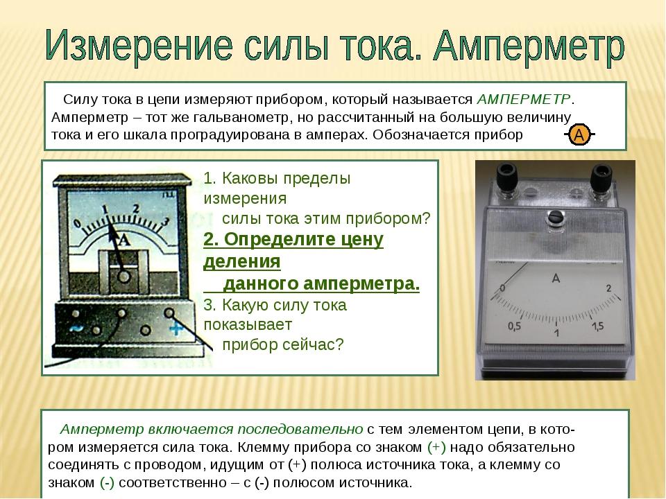Силу тока в цепи измеряют прибором, который называется АМПЕРМЕТР. Амперметр...