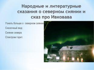 Узнать больше о северном сиянии Сказочный вид: Сияние севера Спектром горит.