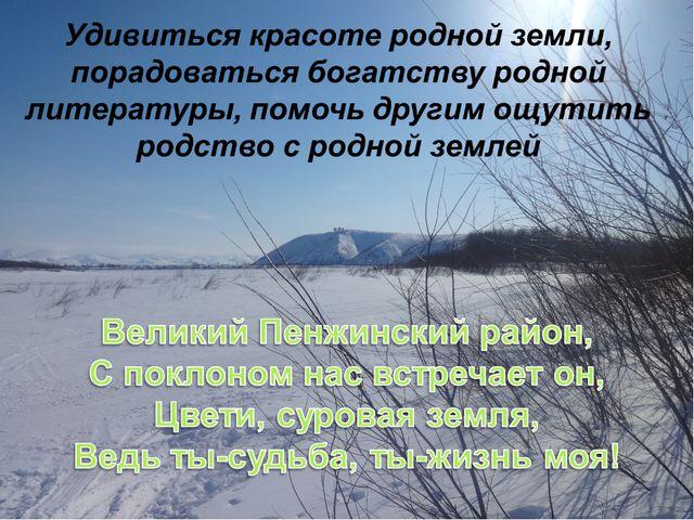 Удивиться красоте родной земли, порадоваться богатству родной литературы, пом...