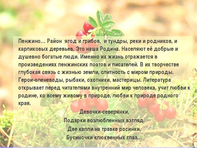 Пенжино… Район ягод и грибов, и тундры, реки и родников, и карликовых деревье...