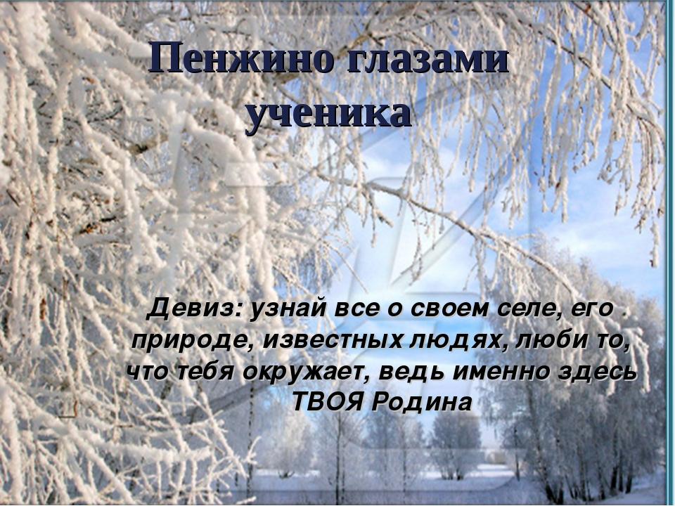 Девиз: узнай все о своем селе, его природе, известных людях, люби то, что теб...