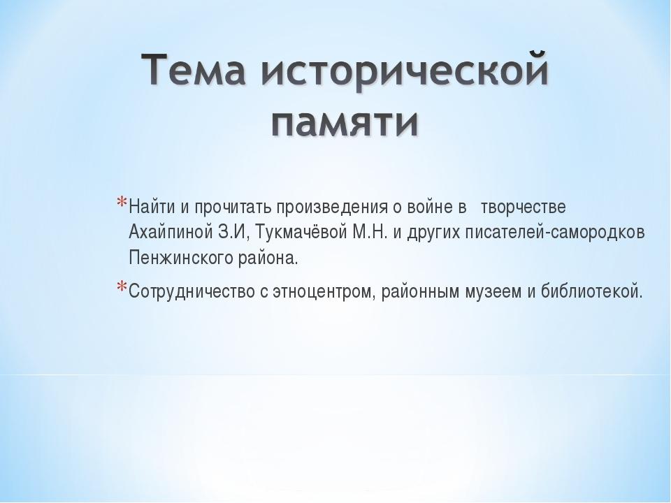 Найти и прочитать произведения о войне в творчестве Ахайпиной З.И, Тукмачёвой...