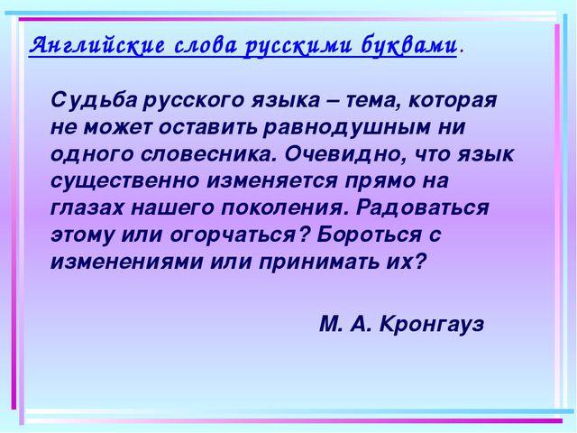 Английские слова русскими буквами. Судьба русского языка – тема, которая не...