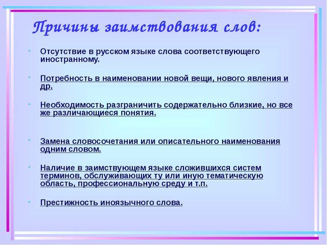 Причины заимствования слов: Отсутствие в русском языке слова соответствующег...