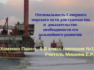 Оптимальность Северного морского пути для судоходства и доказательство необх