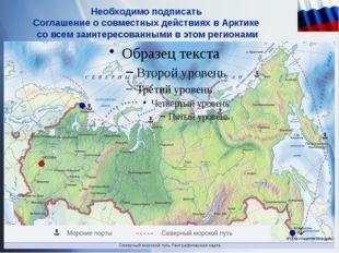 Необходимо подписать Соглашение о совместных действиях в Арктике со всем заин