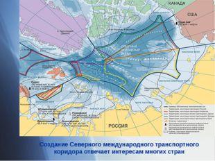 Создание Северного международного транспортного коридора отвечает интересам м