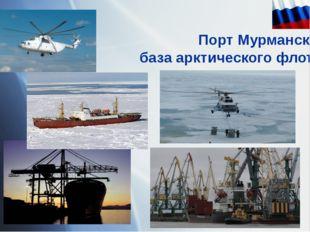 Порт Мурманск – база арктического флота