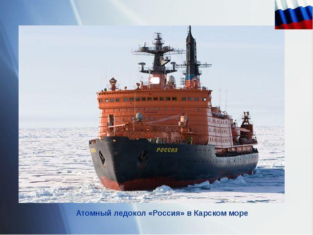 Атомный ледокол «Россия» в Карском море