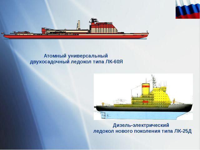 Атомный универсальный двухосадочный ледокол типа ЛК-60Я Дизель-электрический...