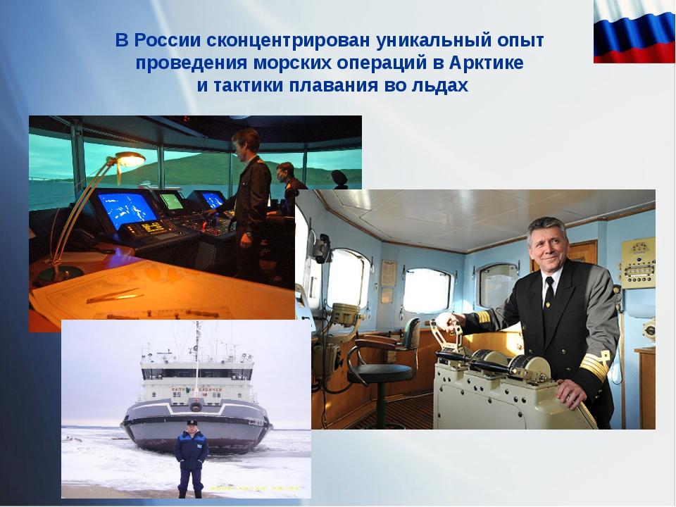 В России сконцентрирован уникальный опыт проведения морских операций в Арктик...