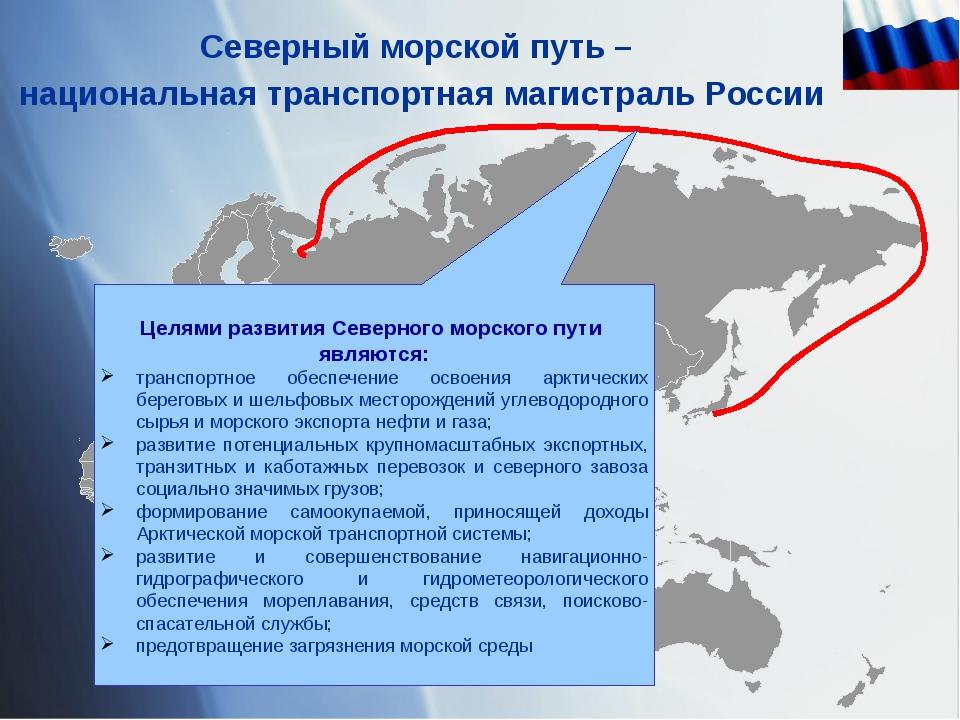 Северный морской путь – национальная транспортная магистраль России Целями р...