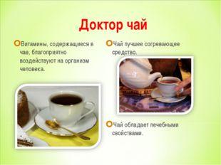 Витамины, содержащиеся в чае, благоприятно воздействуют на организм человека.