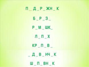 П _ Д _ Р _ ЖН _ К Б _ Р _ З _ Р _ М _ ШК_ Л _ П _ Х КР _ П _ В _ _ Д _ В _ Н