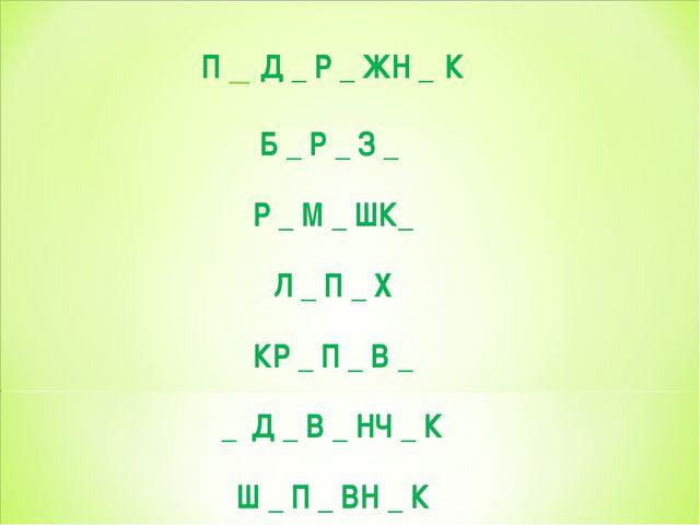 П _ Д _ Р _ ЖН _ К Б _ Р _ З _ Р _ М _ ШК_ Л _ П _ Х КР _ П _ В _ _ Д _ В _ Н...