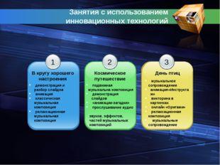 Занятия с использованием инновационных технологий 1 В кругу хорошего настроен