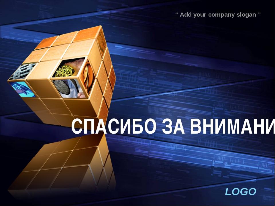 "СПАСИБО ЗА ВНИМАНИЕ ! LOGO "" Add your company slogan """