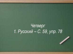 П п П п Словарь: Четверг 1. Русский – С. 59, упр. 78