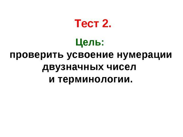 Тест 2. Цель: проверить усвоение нумерации двузначных чисел и терминологии.
