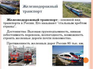 Железнодорожный транспорт Железнодорожный транспорт - основной вид транспорта