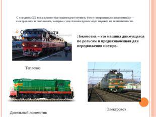 С середины XX века паровоз был вынужден уступить более совершенным локомотив