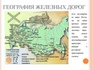 ГЕОГРАФИЯ ЖЕЛЕЗНЫХ ДОРОГ Если посмотреть на карту России, то мы видим красным