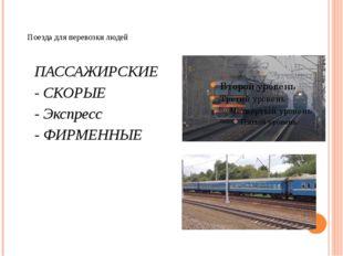 Поезда для перевозки людей ПАССАЖИРСКИЕ - СКОРЫЕ - Экспресс - ФИРМЕННЫЕ