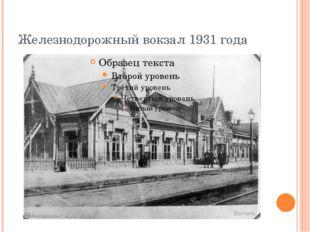 Железнодорожный вокзал 1931 года