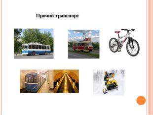 Прочий транспорт